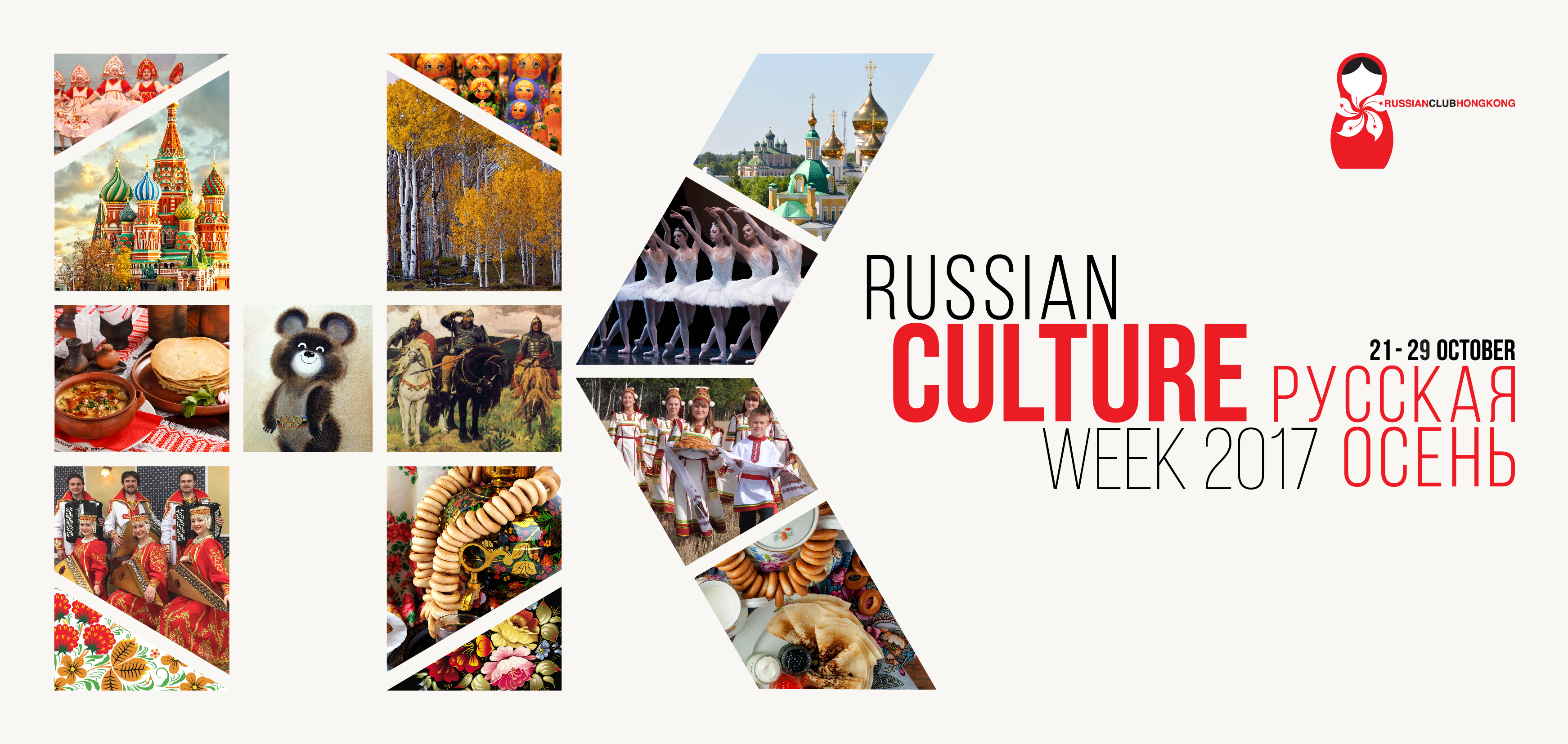 Russian Culture week banner web-01